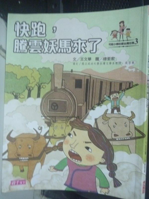【書寶二手書T1/兒童文學_ZGZ】可能小學的愛台灣任務3:快跑,騰雲妖馬來了_王文華