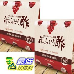 [COSCO代購  如果沒搶到鄭重道歉] 酢屋商店 紅葡萄玄米氣 泡醋飲 200毫升 X 12入/組 (2組) _W12002