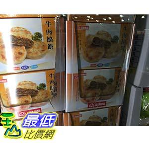 [需低溫宅配,無法超取] COSCO GABI BEEF PUFF PADTRY 佳味冷凍牛肉餡餅75克*12粒_C109078