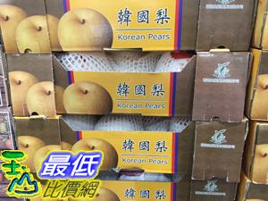 [105限時限量促銷] COSCO 韓國新高梨 DOREAN PEAR 3.4KG 3.4 公斤 _C34960