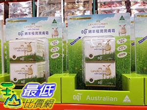 [105限時限量促銷] COSCO AQI LANOLIN BODY CREAM 澳洲潔麗雅綿羊潤膚霜 250公克x2入 _C67394