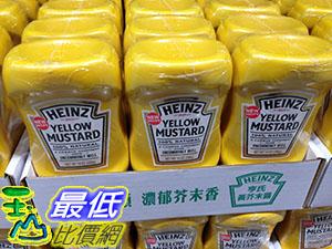 [105限時限量促銷] COSCO HRINZ YELLOW MUSTARD 亨氏黃芥末醬 396公克X2入 _C106973
