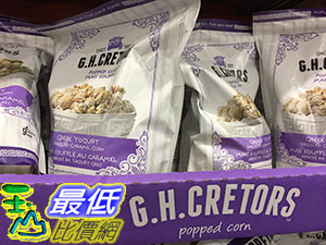 [105限時限量促銷] COSCO G.H. CRETORS GREEK YOGURT CARAMEL POPPED CORN 624G 希臘式優格焦糖爆米花624G _C109495