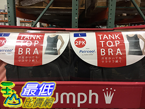 [105限時限量促銷] COSCO TRIUMPH BRA TOP TANK 2PK 女附罩杯背心兩入組 尺寸:M-XL _C578013