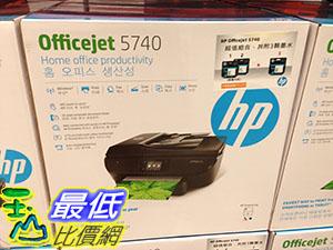 [105限時限量促銷] COSCO HP OFFICEJET OJ5740 W/INK 惠普雲端雙面傳真事務機 加贈HP 62號黑墨X1 _C110371
