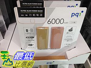 [105限時限量促銷] COSCO PQI POWER BANK 行動電源6000MAH(2入)POWER 6000 CV 雙色 _C586298