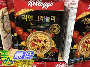 [105限時限量促銷] COSCO KELLOGG'S REAL GRANOLA 家樂氏水果殼片 每包400公克x2包入 _C110409