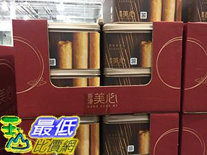 [105限時限量促銷] COSCO MEI-XIN EGG-ROLL 美心雞蛋卷禮盒 448公克/32支 _C20185