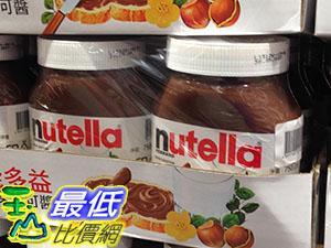 [105限時限量促銷] COSCO NUTELLA CHOCOLATE SPREAD 巧克力榛果醬 750公克X2罐入 _C55870