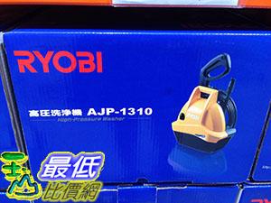 [105限時限量促銷] COSCO RYOBI 利優比 HIGH PRESSURE WASHER 高壓清洗機#AJP-1310 _C110542
