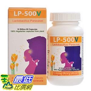 [玉山最低比價網] LP500V LP-500V 舒敏能 舒敏寧益生菌300億菌株