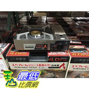 [104限時限量促銷] COSCO HOTAKA PORTABLE GAS STOVE 日本穗高4KW卡式瓦斯爐 火力輸出:13.760BTU/H_C106787