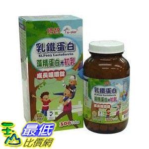 [玉山最低比價網] 博智 乳鐵蛋白+藻精蛋白+初乳成長咀嚼錠