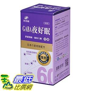 [玉山最低比價網] 港香蘭 GABA夜好眠膠囊(60粒) 胺酸發酵物GABA