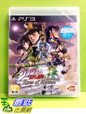 (刷卡價) 預購2015/12/17 PS3 JOJO 的奇妙冒險 天國之眼 純日版