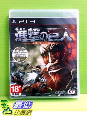 (現金價) 日本代訂 PS3 進擊的巨人 進擊之巨人 純日版
