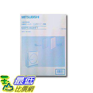 [東京直購] MITSUBISHI MAPR863HFT 濾網 MAPR-863HFT (MA-805 MA-LE80 MA-806 MA-837 MA-83D用)