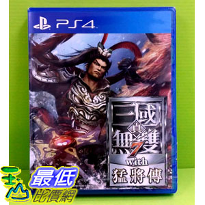 (現金價) PS4 真 三國無雙 7 with 猛將傳 含本傳 中文亞版