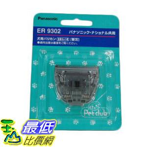[東京直購] Panasonic ER9302 寵物電動剪毛器貓狗理髮器替換刀頭 適用ER806、ER807、ER807P