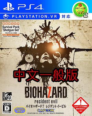 (刷卡價) 預購2017/1/24 PS4 惡靈古堡 7 biohazard 亞版 中文版 DLC (不含手機殼)