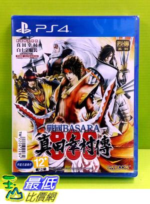 (現金價) (新春優惠)PS4 戰國 BASARA 真田幸村傳 亞版 中文版 (日文語音) +扇子+A6小說