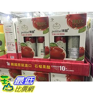 [105限時限量促銷] 韓味不二綜合果醋組 FRUIT VINEGAR DRINK-MIX 900毫升 X 2瓶入 _C108986