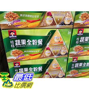 [105限時限量促銷] COSCO QUAKER CEREAL MEAL 桂格無添加糖蔬果堅果全穀餐 43.5公克*16入 _C106687