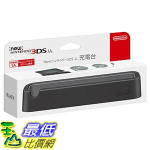 (現金價) NEW 3DS LL 專用 任天堂 原廠 充電座 充電台 放置架  黑色款 需搭配AC變壓器