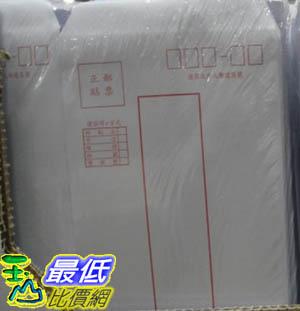 _%[玉山最低比價網 ] COSCO CHINESE STANDARD EVNELOPE南寶與中式標準信封_C5657 $158