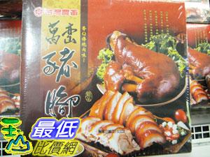 [需使用冷藏宅配] COSCO TAIWAN FARM PIRK LEG 台畜萬巒豬腳(附沾醬) 1.2KG _C54315