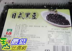 _%[需低溫宅配]  COSCO榮祺RONG CHYI SYRUP BLACK BEAN 1470G 蜜漬黑豆1470克 C69367