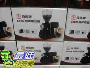 [玉山最低比價網] COSCO YANG-CHIA ITALIAN COFFEE GRINDER 飛馬牌咖啡豆機 C88262 $2840