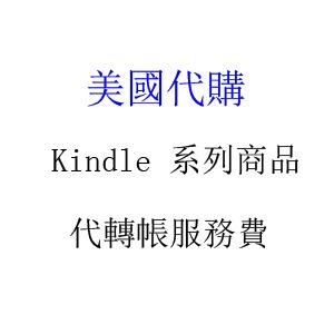 [玉山最低比價網] 美國代購 Kindle 系列商品 代轉帳服務費 $168元