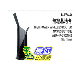 [玉山最比價網] BUFFALO 無線基地台 HIGH POWER  ROUTER NAS / USB / BT 功能 WZR-HP-G300NH2 _C99098 $1788