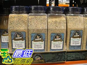_%[玉山最低比價網] COSCO MCCORMICK 大蒜綜合香料 無鹽調味粉 637公克 _C618993 $420
