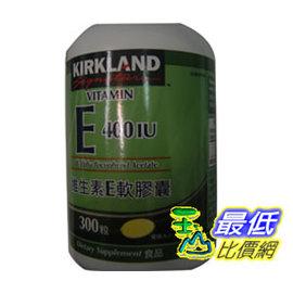 KIRKLAND 維生素E 400 IU 含dl-alpha 300顆膠囊 _C657218