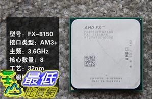 [103玉山網 裸裝二手] AMD FX 8150 AM3+介面 125W功耗正式版散片CPU $8099