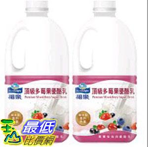 [需低溫宅配無法超取] COSCO FRESH DELIGHT 福樂頂級多莓果優酪乳 MIXED BERRY YOGURT DRINK 170ML 2入 _C69887