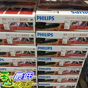 [104限時限量促銷] COSCO PHILIPS 飛利浦 DVD 播放器 可播RMVB檔 DVP3670K _C30270 $1476