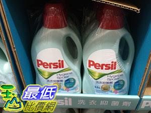 [104 限時限量促銷] COSCO 洗衣仰菌劑 1.5公升X 2入 PERSIL _C104696