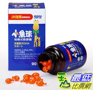 [玉山最低比價網] 小兒利撒爾 小魚球咀嚼式軟膠囊(小魚油) 90粒/盒 $1035