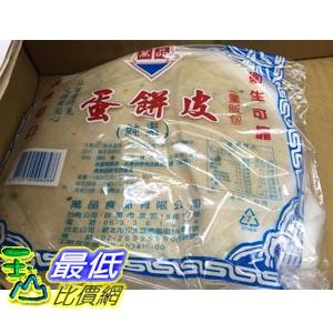 [104需低溫宅配] COSCO 萬品 素蛋餅皮 1.5KG TORTILLAS _C47077