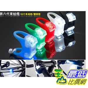 [103 玉山網] 第6代爆亮青蛙燈 自行車尾燈 雙眼燈 (2入1組)(_HA09) $40