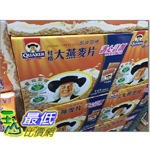 [無法超取] COSCO 桂格即食大燕麥片隨身包 QUAKER INSTANT OATS 37.5公克*42包入 C104989 $567