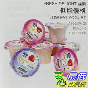 _%[需低溫宅配 玉山最低比價網] FRESH DELIGHT 福樂 低脂優格 LOW FAT YOGURT 180公克(G) X 10入(PK) C99908 $224