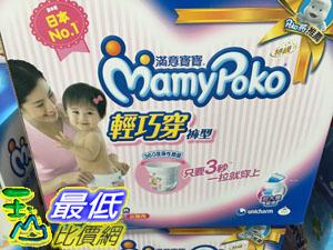 [104限時限量促銷] COSCO MAMY POKO 滿意寶寶瞬潔乾爽輕巧穿褲型 XL號 90片 12~17公斤 女孩用 _C126082