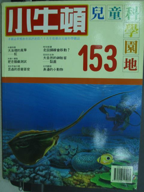 【書寶二手書T1/少年童書_WFD】小牛頓_153期_大海裡的風箏-魟等