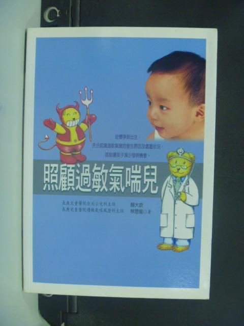 【書寶二手書T8/保健_GBC】照顧過敏氣喘兒_顏大欽