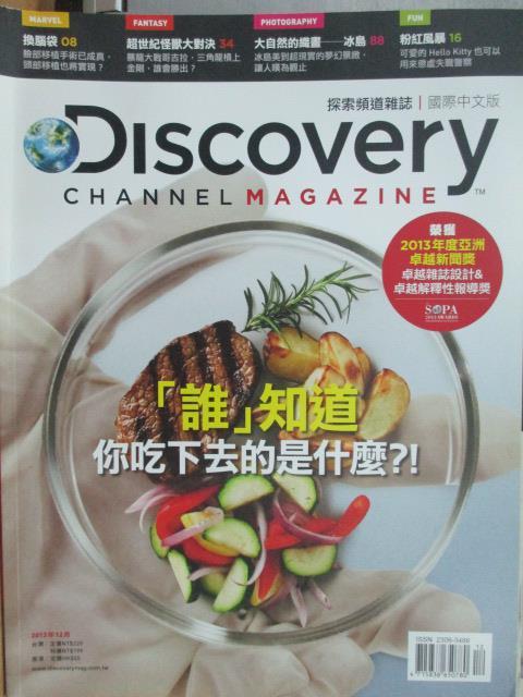 【書寶二手書T1/雜誌期刊_WGN】Discovery探索頻道雜誌_第11期_誰知道你吃下去的是什麼等