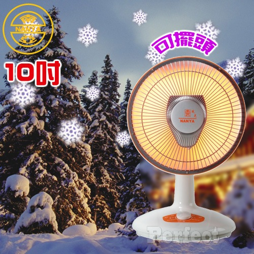 【NANYA ● 南亞】10吋鹵素電暖器 EH-9910 **免運費** 台灣製造 MIT